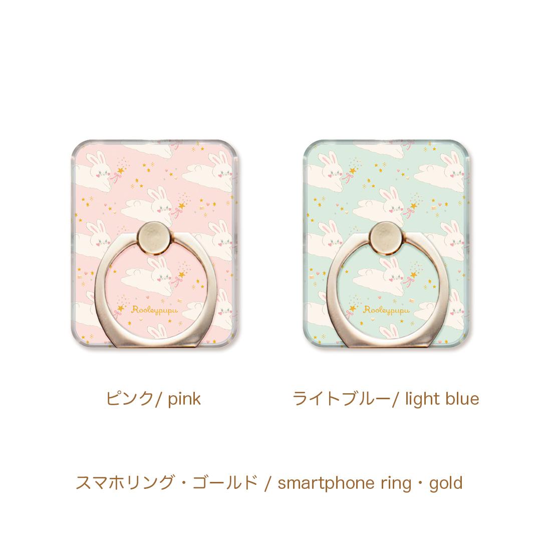 うさぎキラキラドリーム〈スマホリング/ハート型スマホリング for iPhone & Android〉