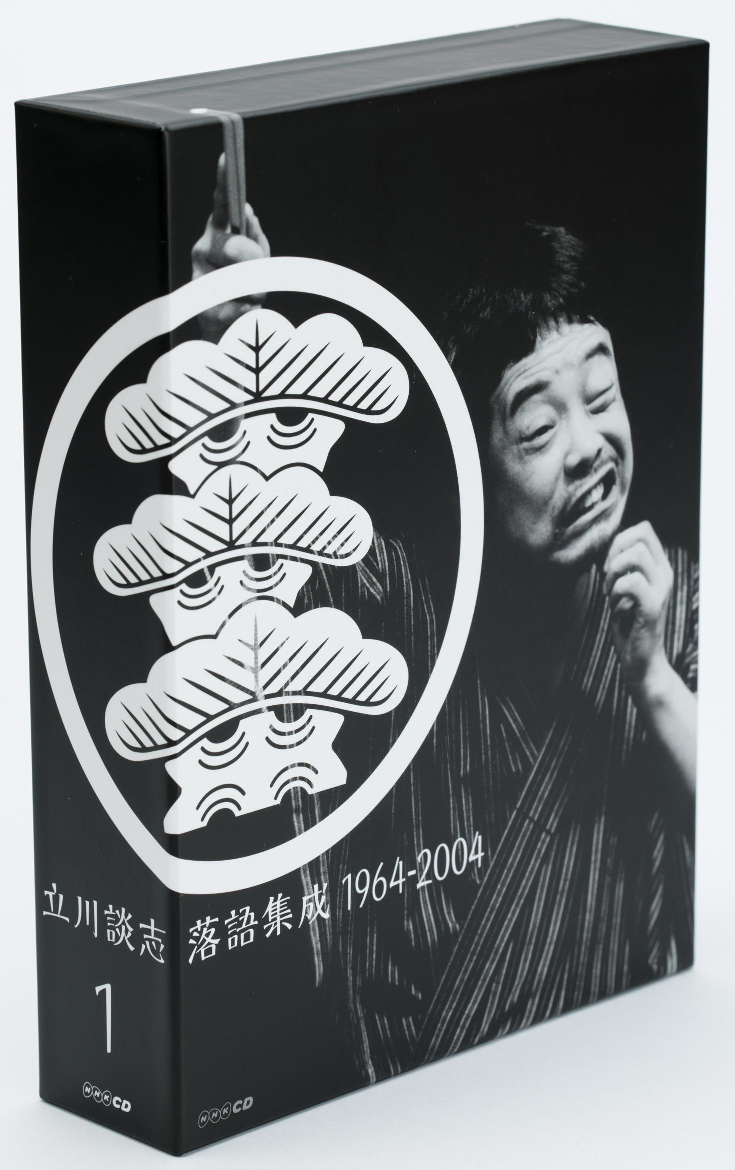 NHKCD「立川談志 落語集成 1964-2004」第1集(全3集)~各5枚組CD+ブックレット