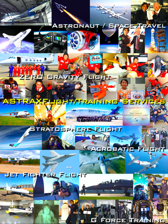 ASTRAX宇宙飛行士訓練体験(加重力訓練:アメリカ、オランダ、ロシア)
