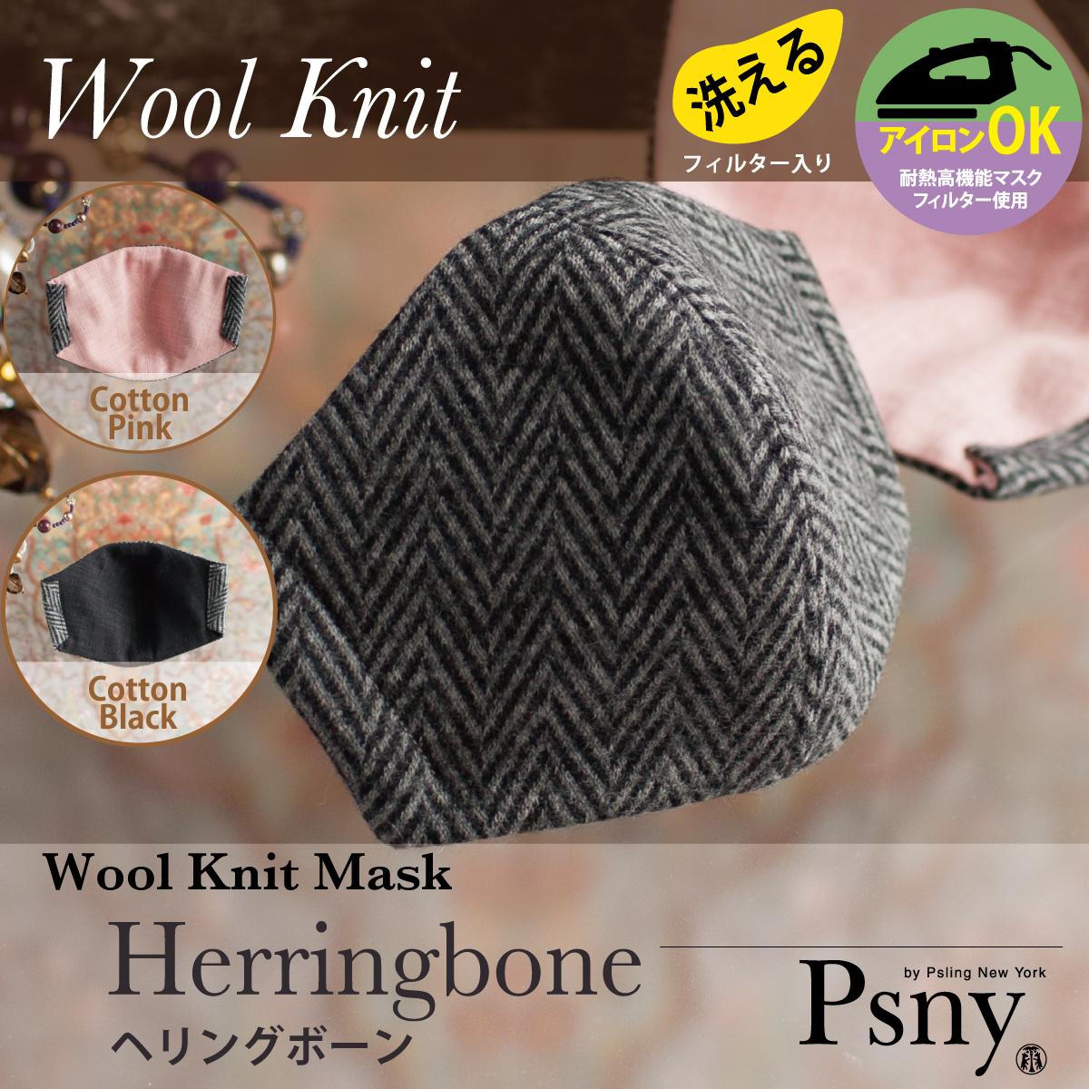 PSNY ウール・ニット・ヘリンボーン 花粉 黄砂 洗えるフィルター入り 立体 マスク 大人用 送料無料