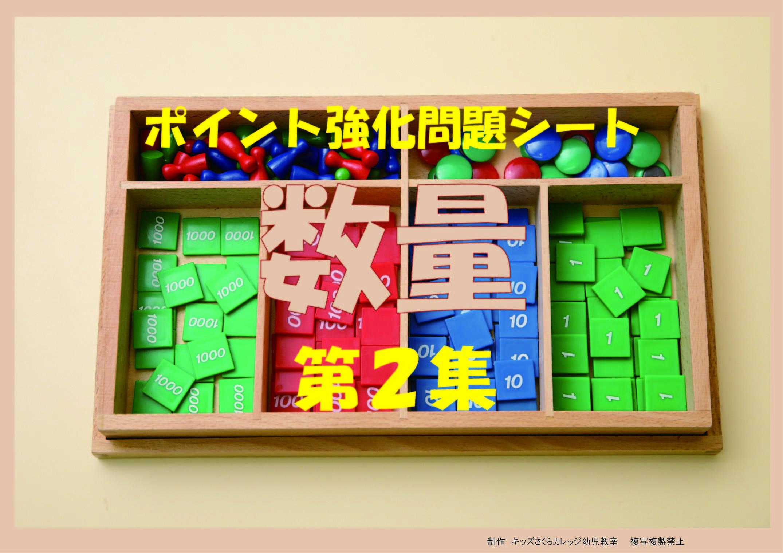 ポイント別強化問題シート「数量」第2集 CD付