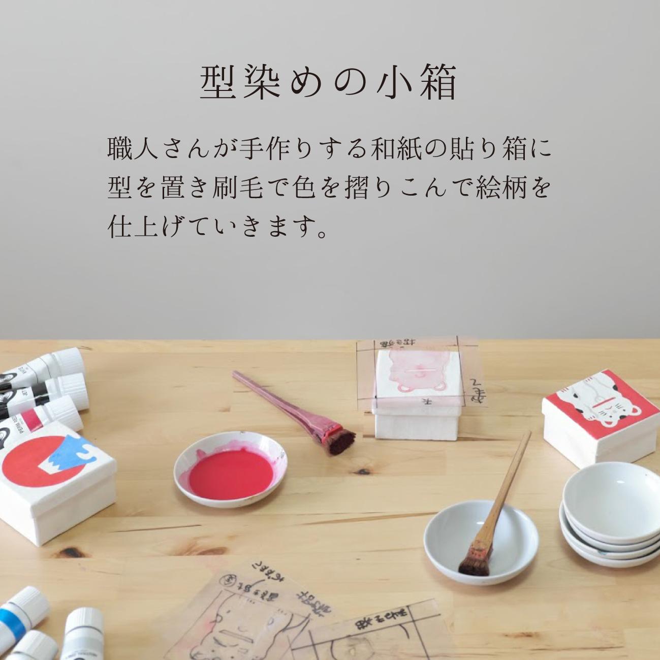 トラりん手摺り小箱 金平糖セット