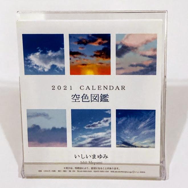 いしいまゆみ 2021カレンダー