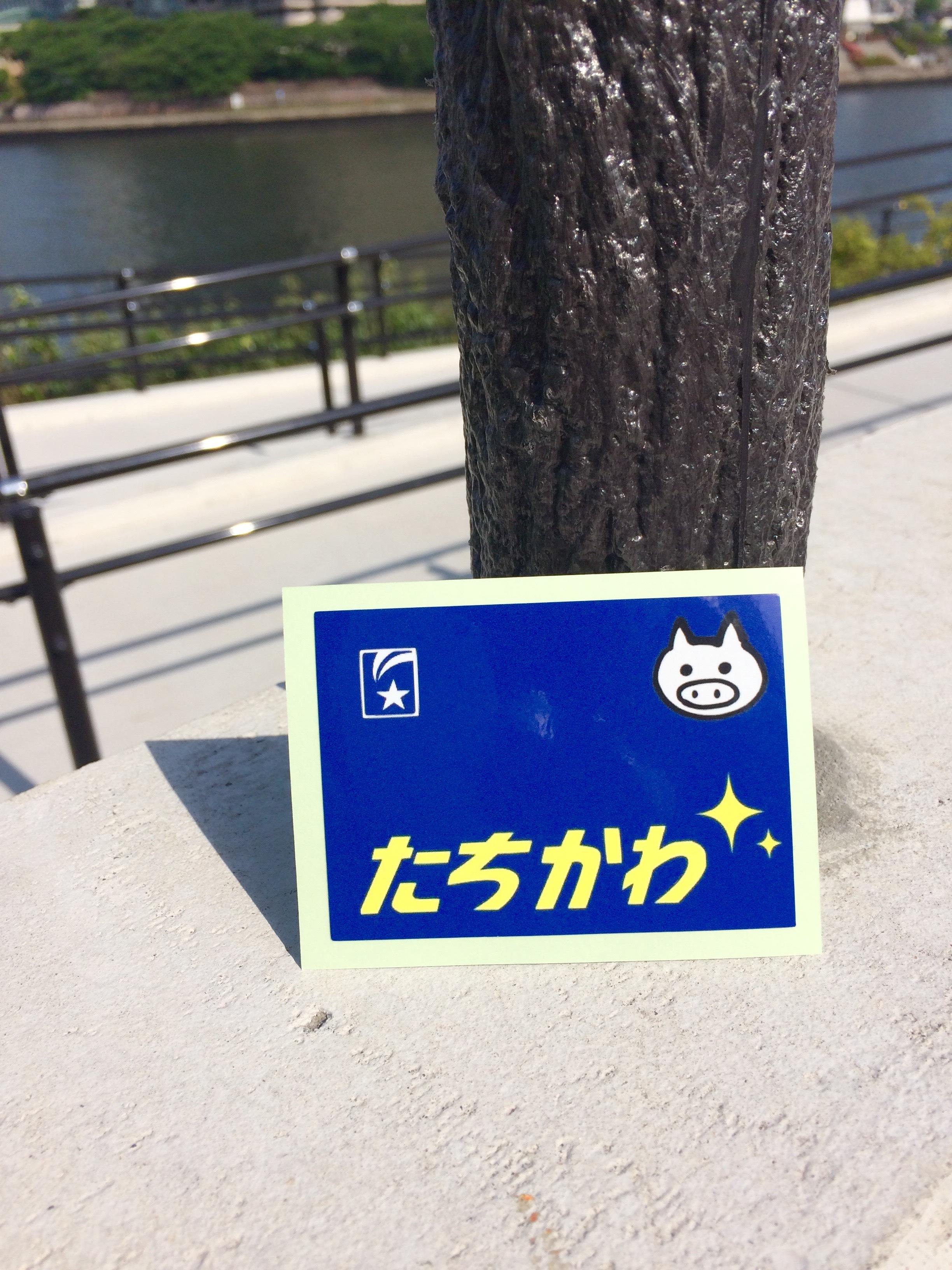 【送料100円!】寝台特急たちかわ ステッカー - 画像2