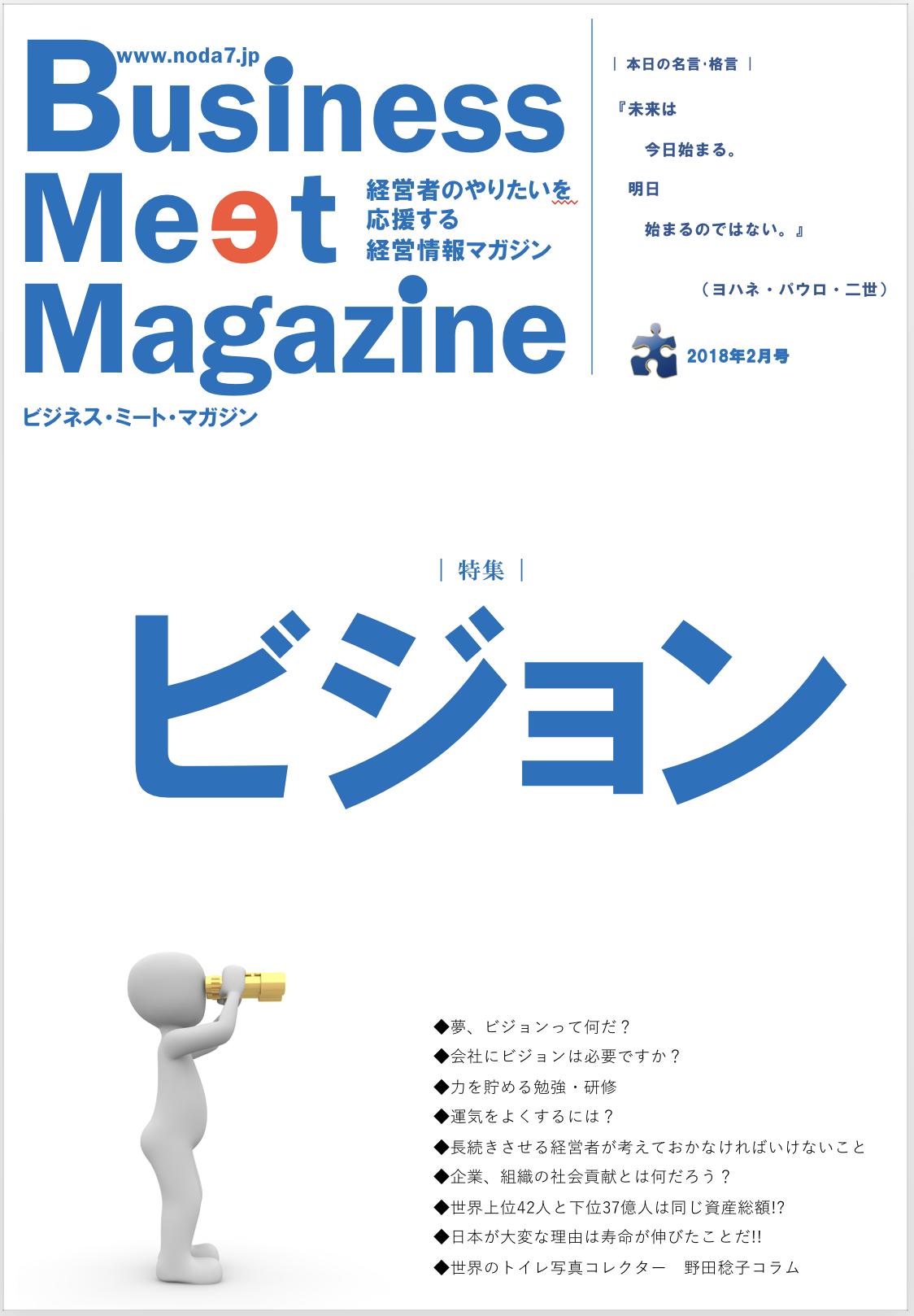 【雑誌】BMM2018年2月号「ビジョン」