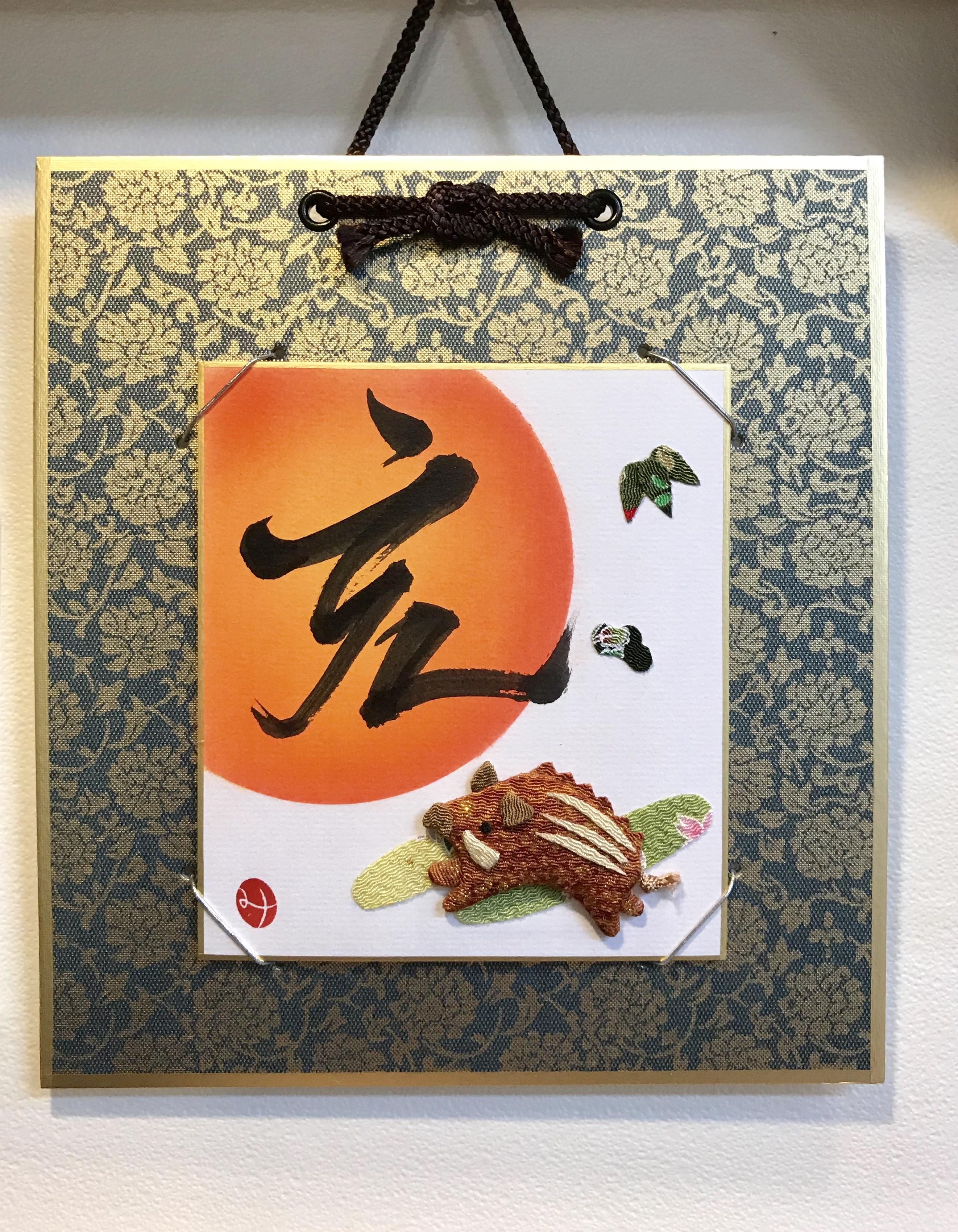 【迎春値引】書とちりめんの亥豆色紙 A