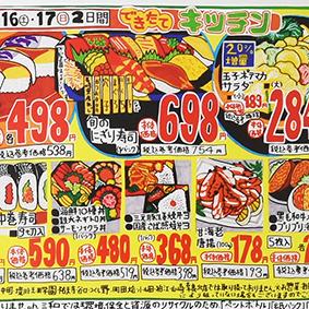 LEE KAN KYO / チラシのカード(お寿司)