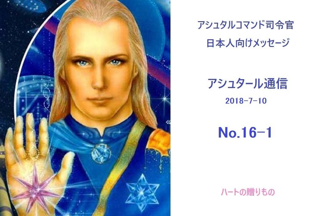 アシュタール通信No.16-1(2018-7-10)
