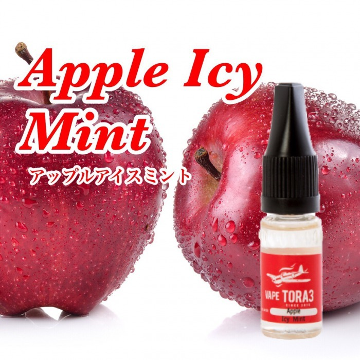 Apple Icy Mint (アップルアイスミント風味) 電子タバコ リキッド 10ml VAPETORA3