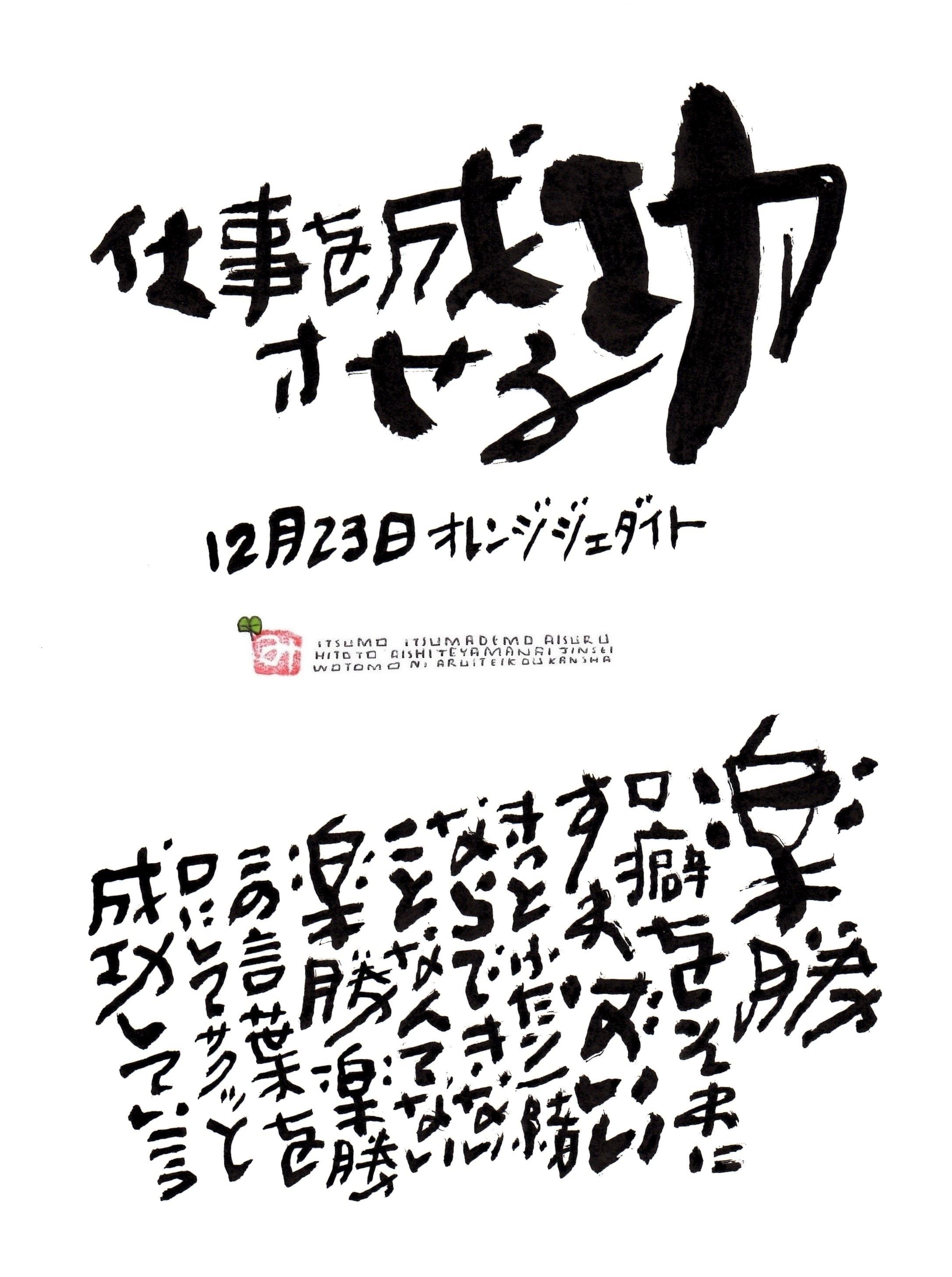 12月23日 結婚記念日ポストカード【仕事を成功させる】