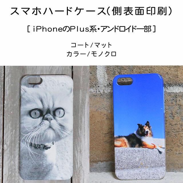 スマホハードケース【側表面印刷】iPhone Plus系・アンドロイド一部