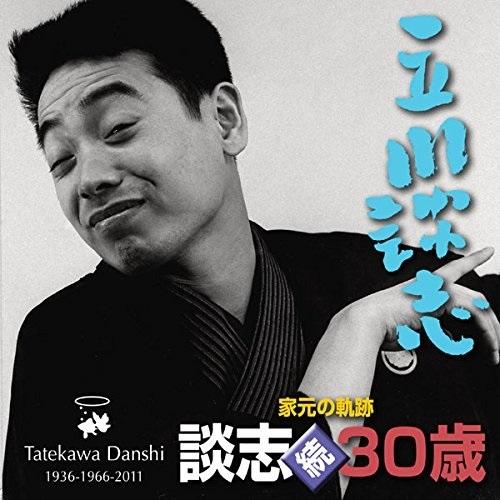家元の軌跡 続・談志30歳(2枚組CD)  立川談志生誕80年記念CD/全6席 キントトレコード