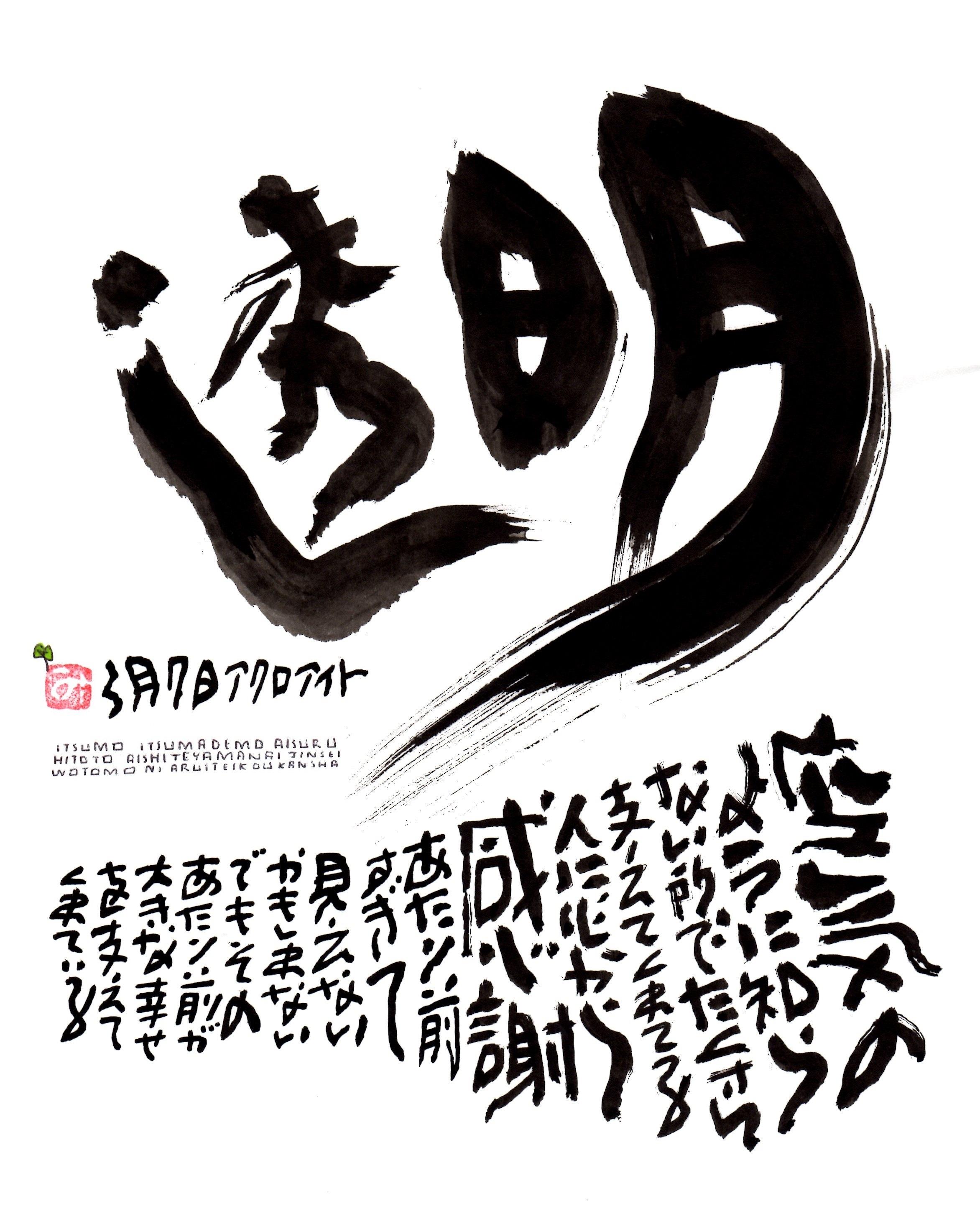 3月7日 結婚記念日ポストカード【透明】