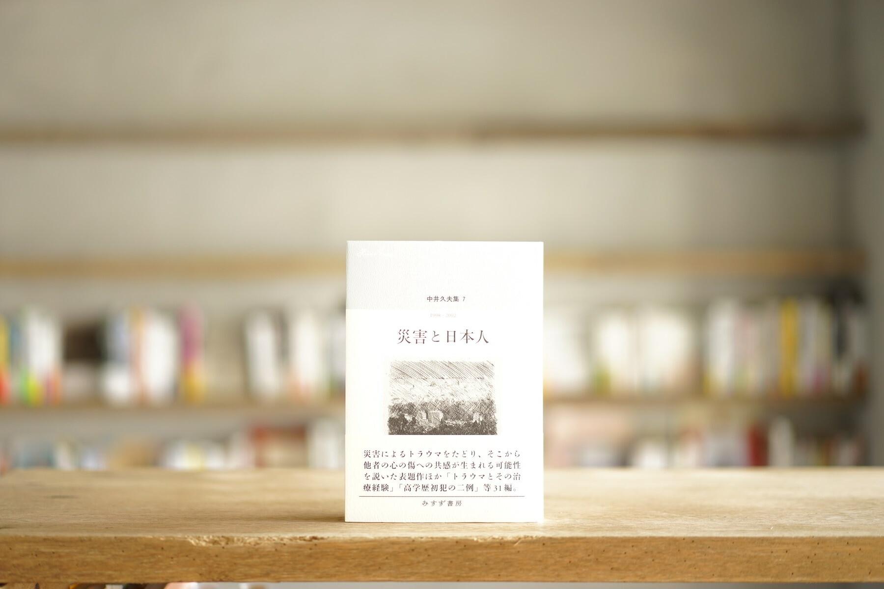 中井久夫 『中井久夫集7 1998-2002 災害と日本人』 (みすず書房、2018)