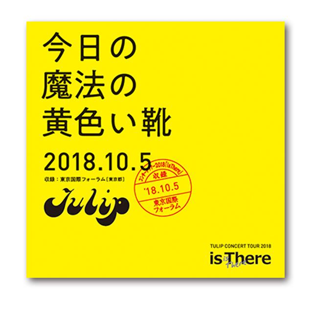 【今日の魔法の黄色い靴】CD盤 - 画像1