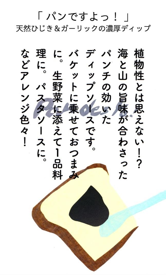 パンですよっ!天然ひじき&ガーリックの濃厚ディップ - 画像2