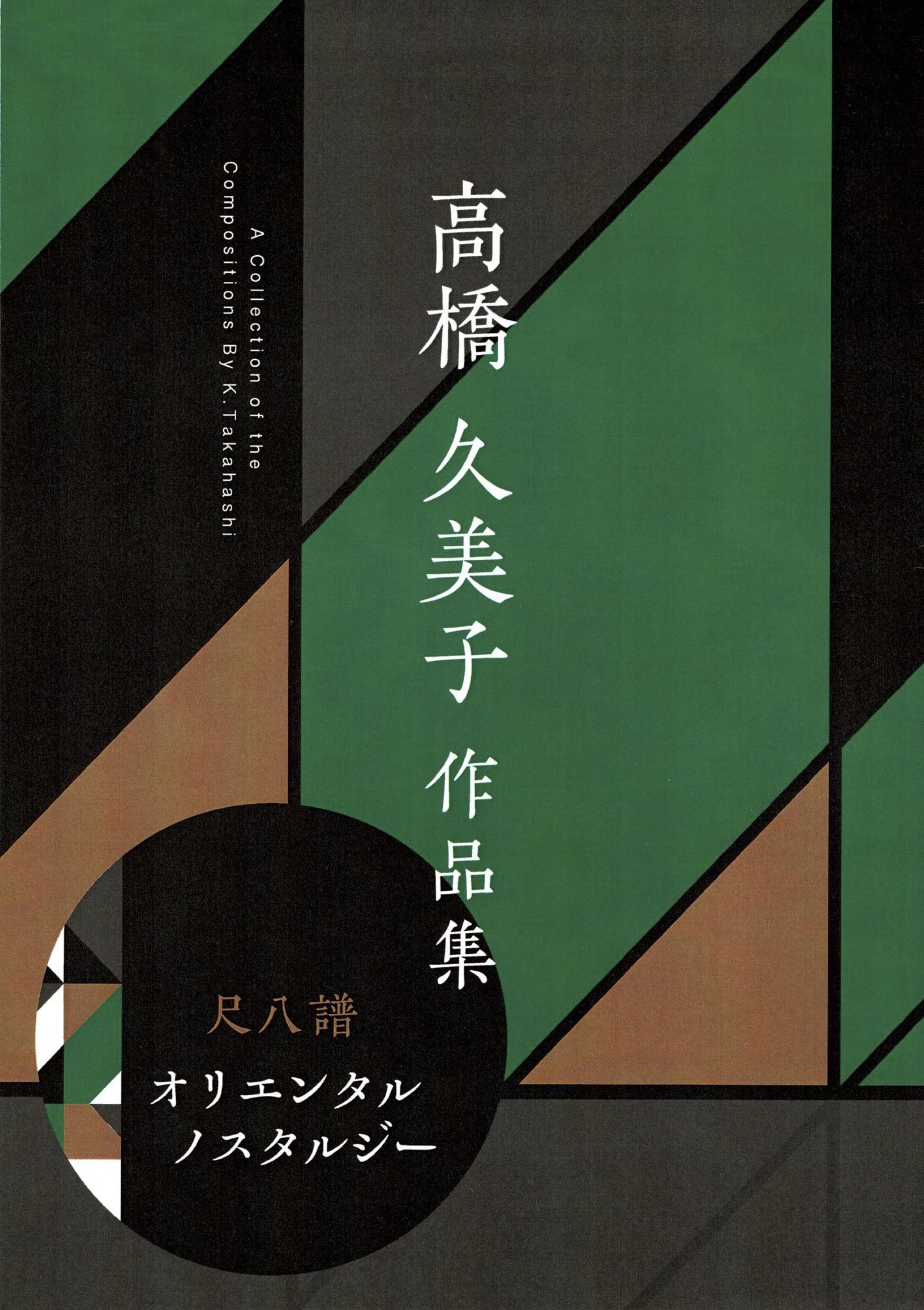 【楽譜】オリエンタル ノスタルジー 尺八譜(B5判)