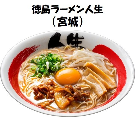 【4個セット】 徳島ラーメン