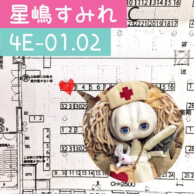 9/24・ドールショウ秋・浅草へ出展します★ (4E-01.02)