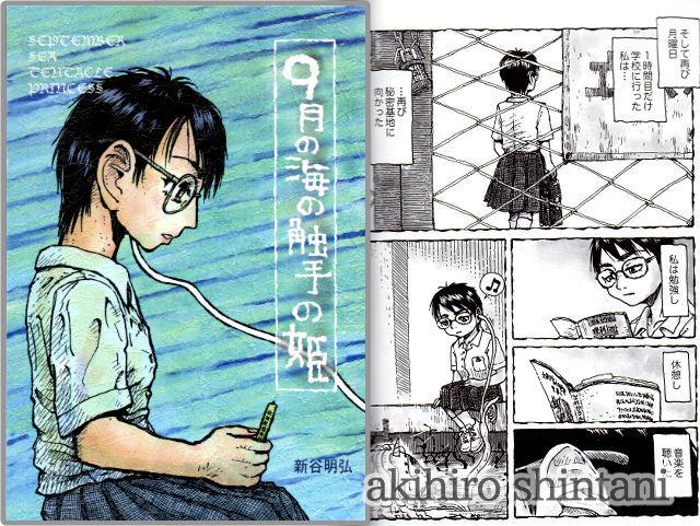 漫画 - 9月の海の触手の姫 - 新谷明弘 - no4-snt-01