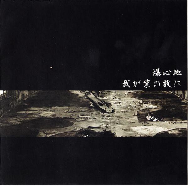 爆心地(Bakushinchi) – 我が業の故に(Wa ga gou no yue ni)(CD)