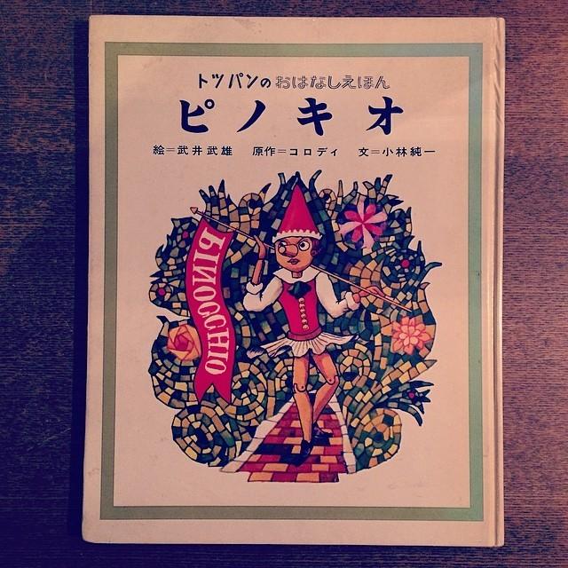 絵本「トッパンのおはなしえほん ピノキオ/武井武雄、コロディ、小林純一」 - 画像1