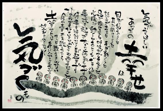 作品No63「幸せとは」(タオルハンカチ)