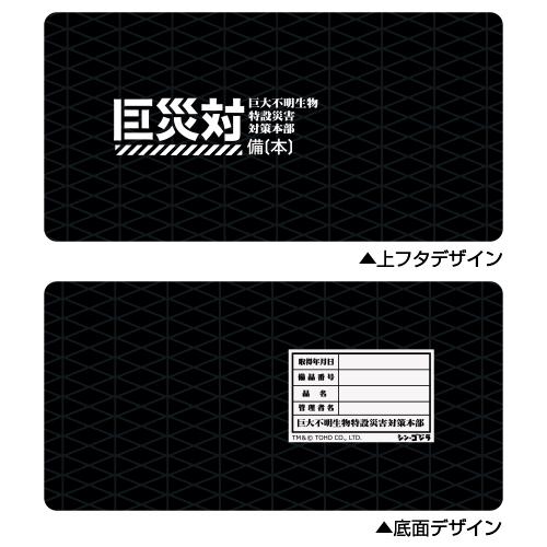 巨災対メガネケース  [シン・ゴジラ]  / COSPA