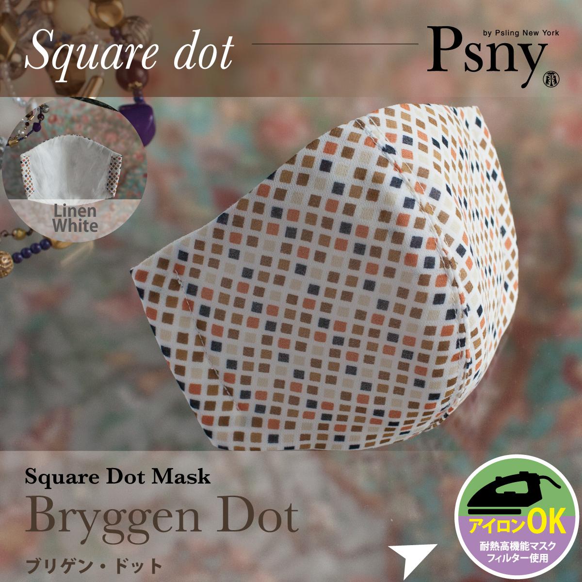 PSNY ブリッゲン・ドット 花粉 黄砂 洗える不織布フィルター入り 立体 大人用 マスク 送料無料 C06