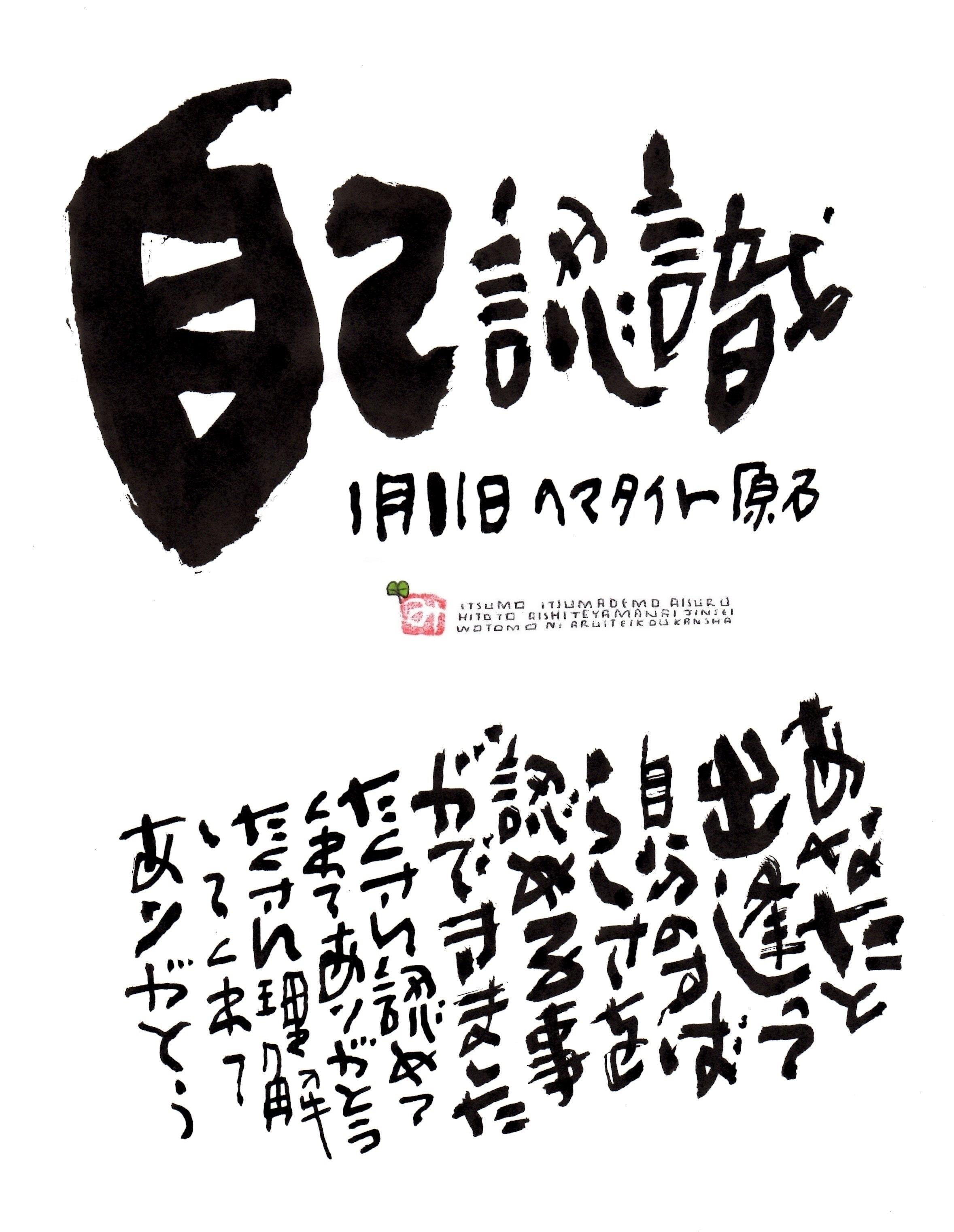 1月11日 結婚記念日ポストカード【自己認識】