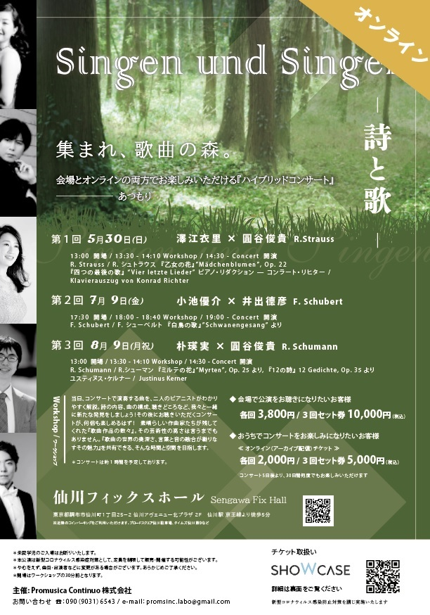 ☆オンライン公演3回セット券【東京】- 詩と歌 - Singen und Singen