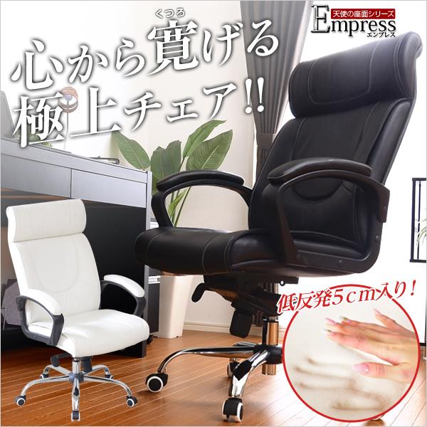 スマートロッキング仕様!オフィスチェア【-Empress-エンプレス(天使の座面シリーズ)】|一人暮らし用のソファやテーブルが見つかるインテリア専門店KOZ|《HT-192》