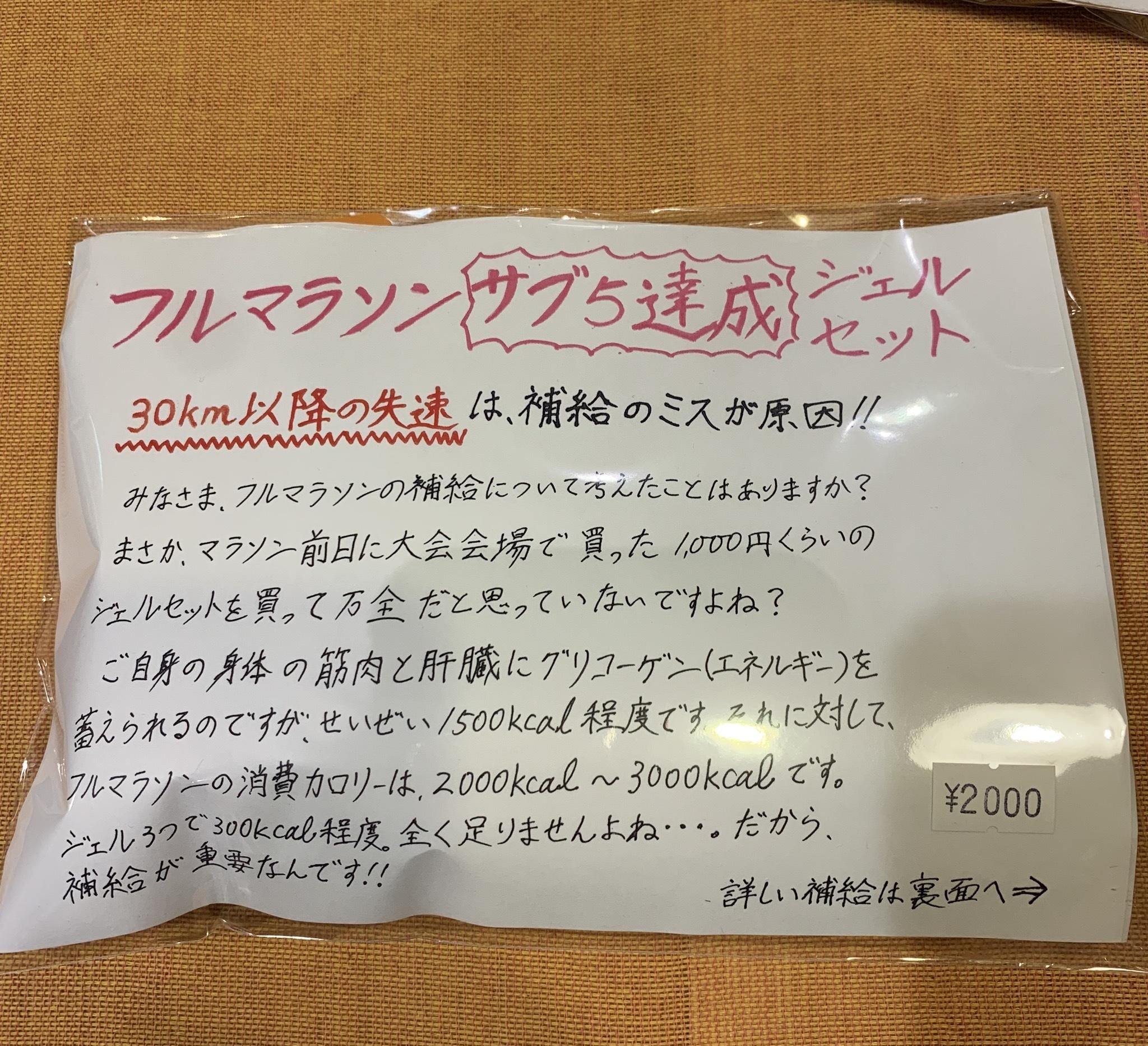 フルマラソン サブ5達成ジェルセット(補給計画指南書付き)