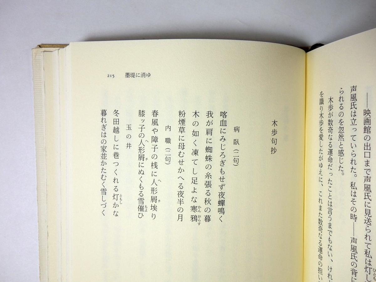 吉屋信子 父の果/未知の月日(吉川豊子 編)- 大人の本棚 | narda ...