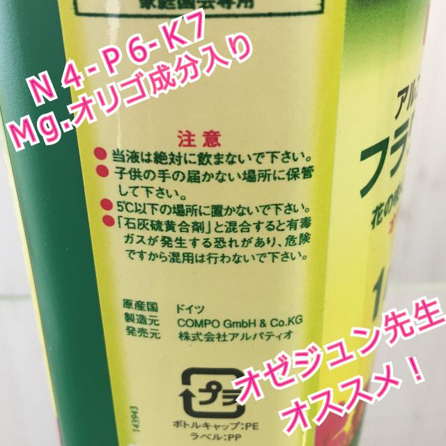 アルゴフラッシュフラワー液肥1ℓオゼジュン先生イチオシ!液体肥料 - 画像3