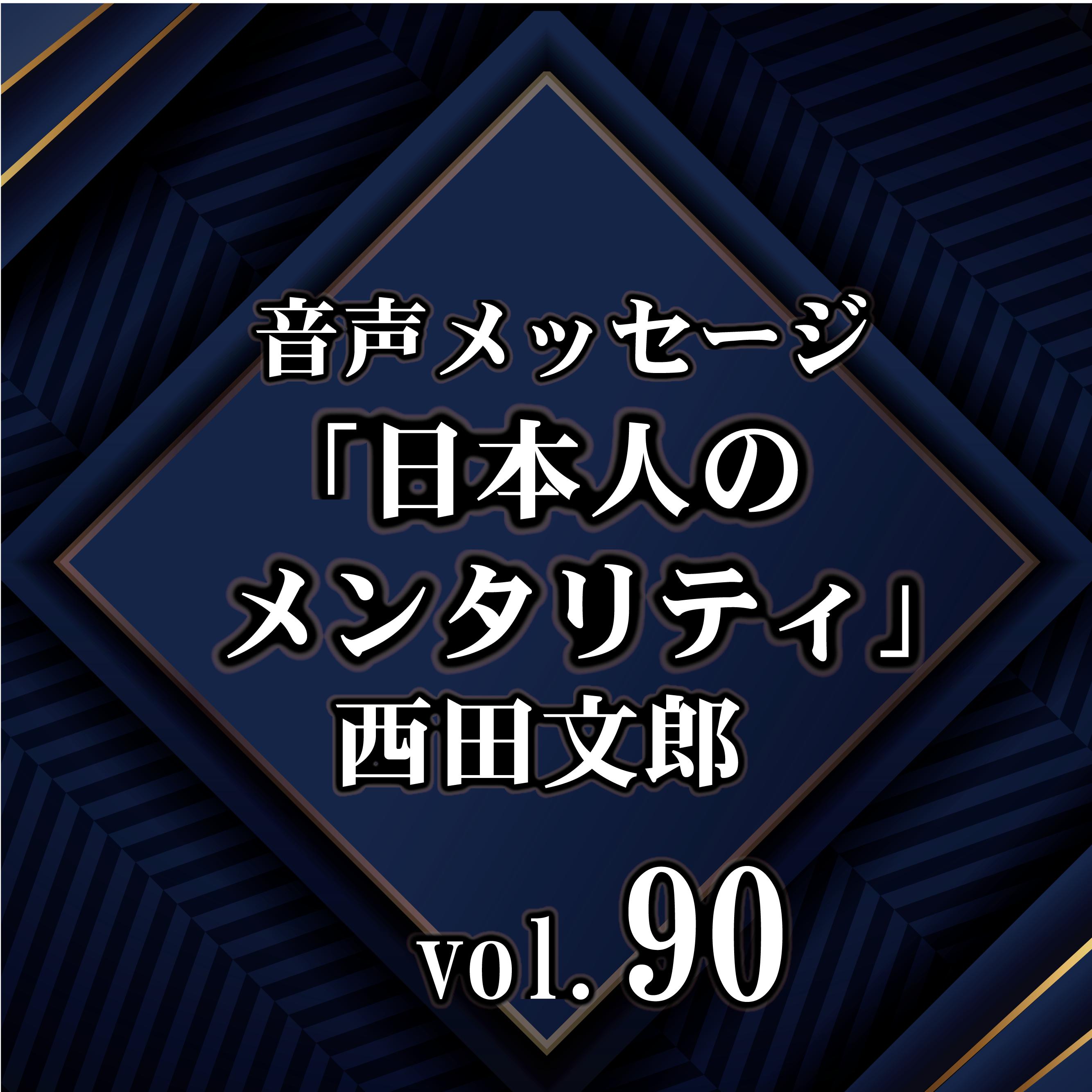 西田文郎 音声メッセージvol.90『日本人のメンタリティ』