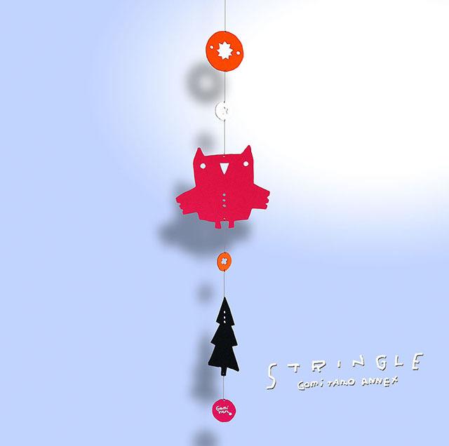 五味太郎デザイン モビール「STRINGLE / owl(ふくろう)」