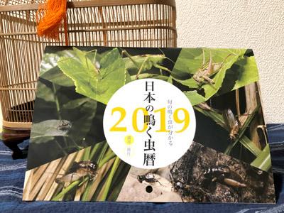 日本の鳴く虫暦 2019カレンダー