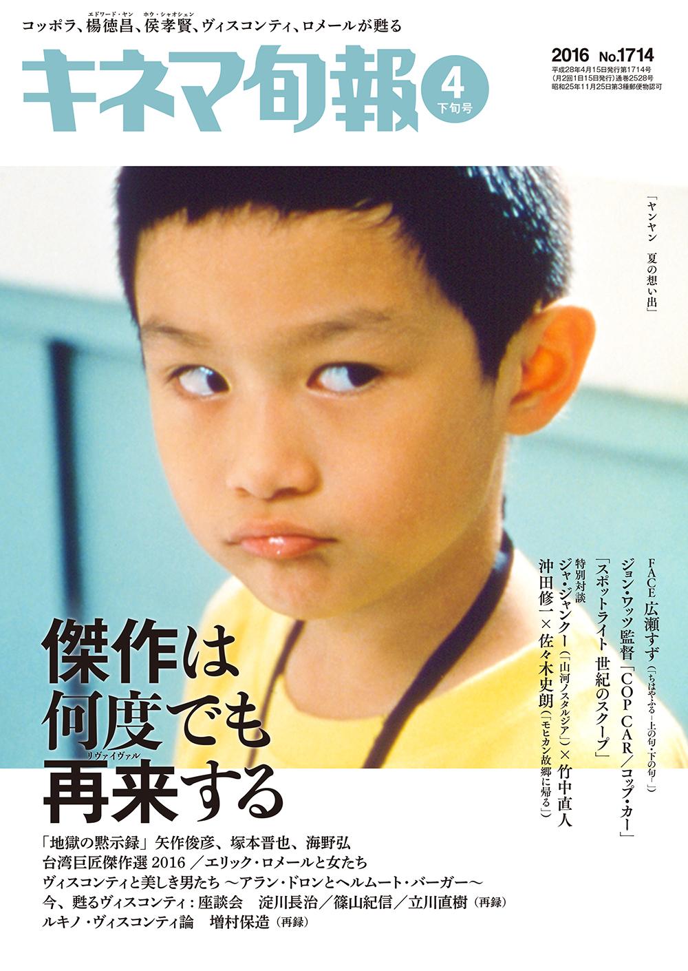 キネマ旬報 2016年4月下旬号(No.1714)