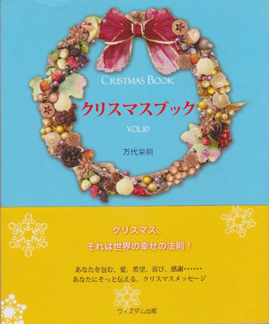 クリスマスブックVol.10