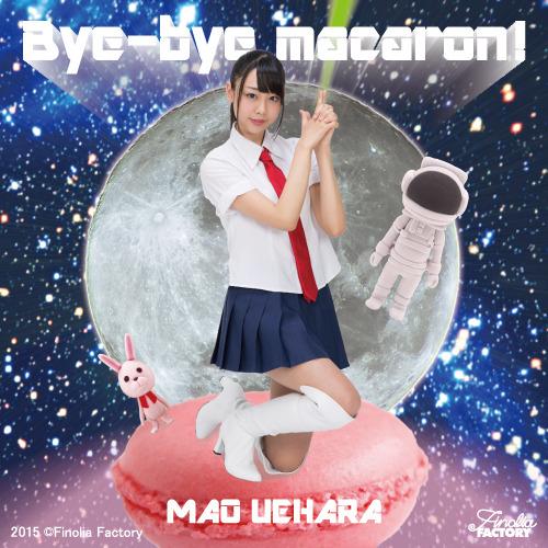 上原真央「Bye-bye macaron!」 |...