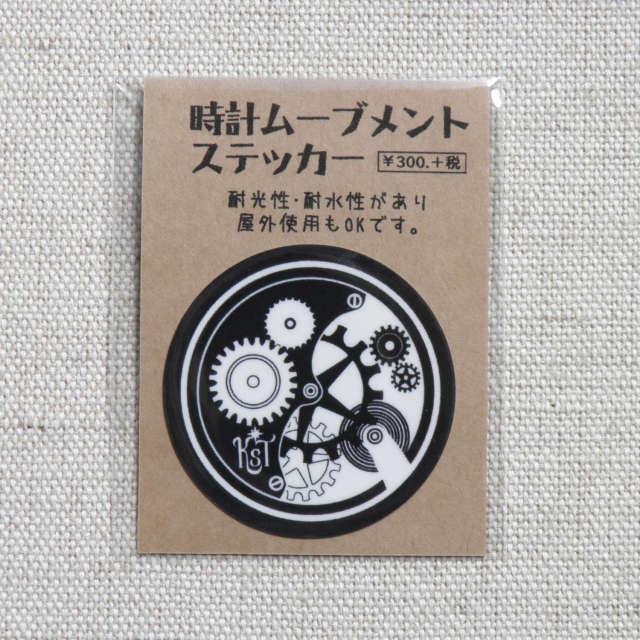 ステッカー - 時計ムーブメント(黒白) - 金星灯百貨店