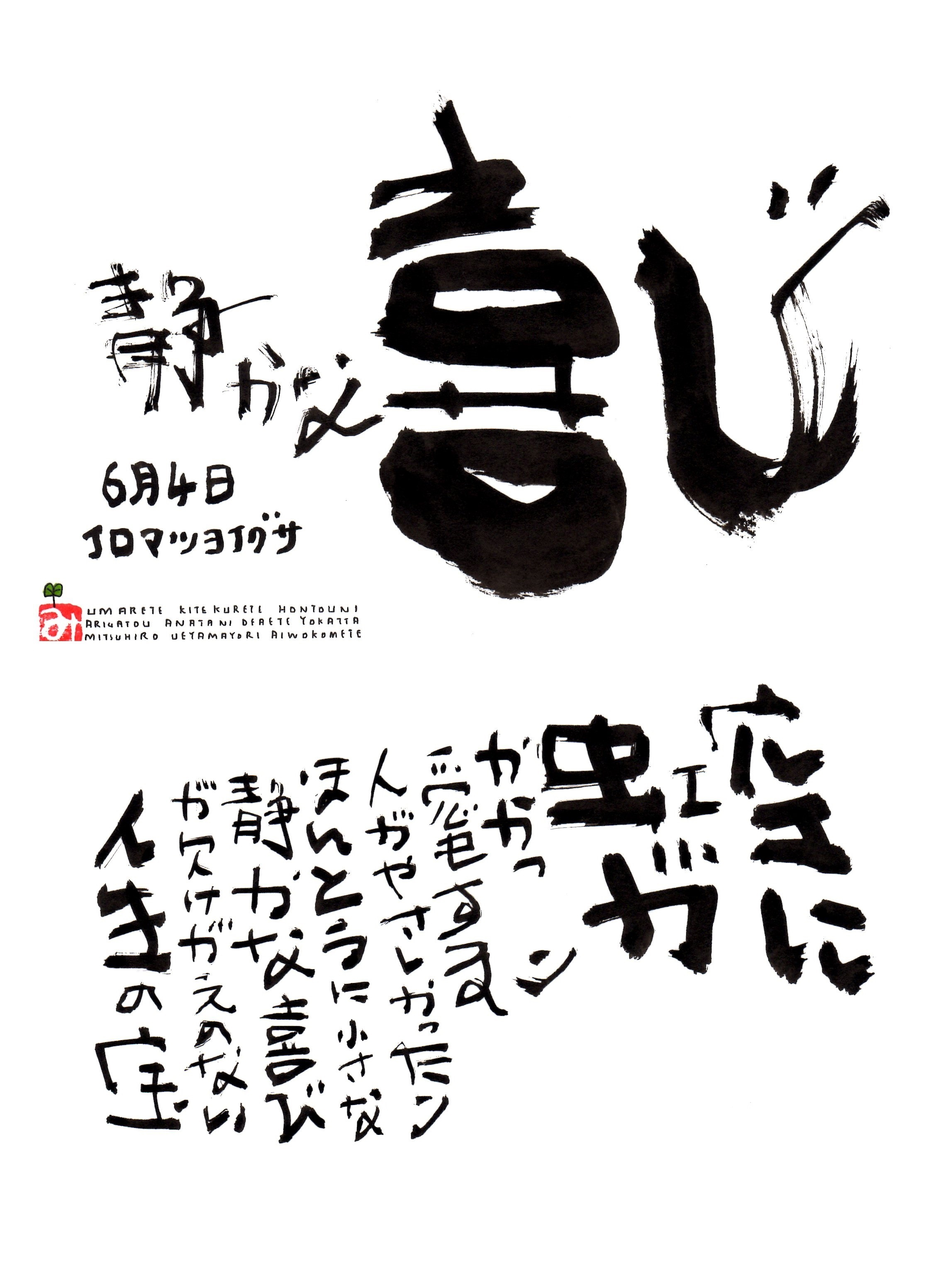 6月4日 誕生日ポストカード【静かな喜び】Quiet joy