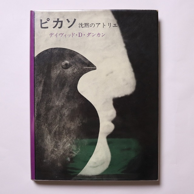 ピカソ 沈黙のアトリエ / パブロ・ピカソ デイヴィッド・ダグラス・ダンカン
