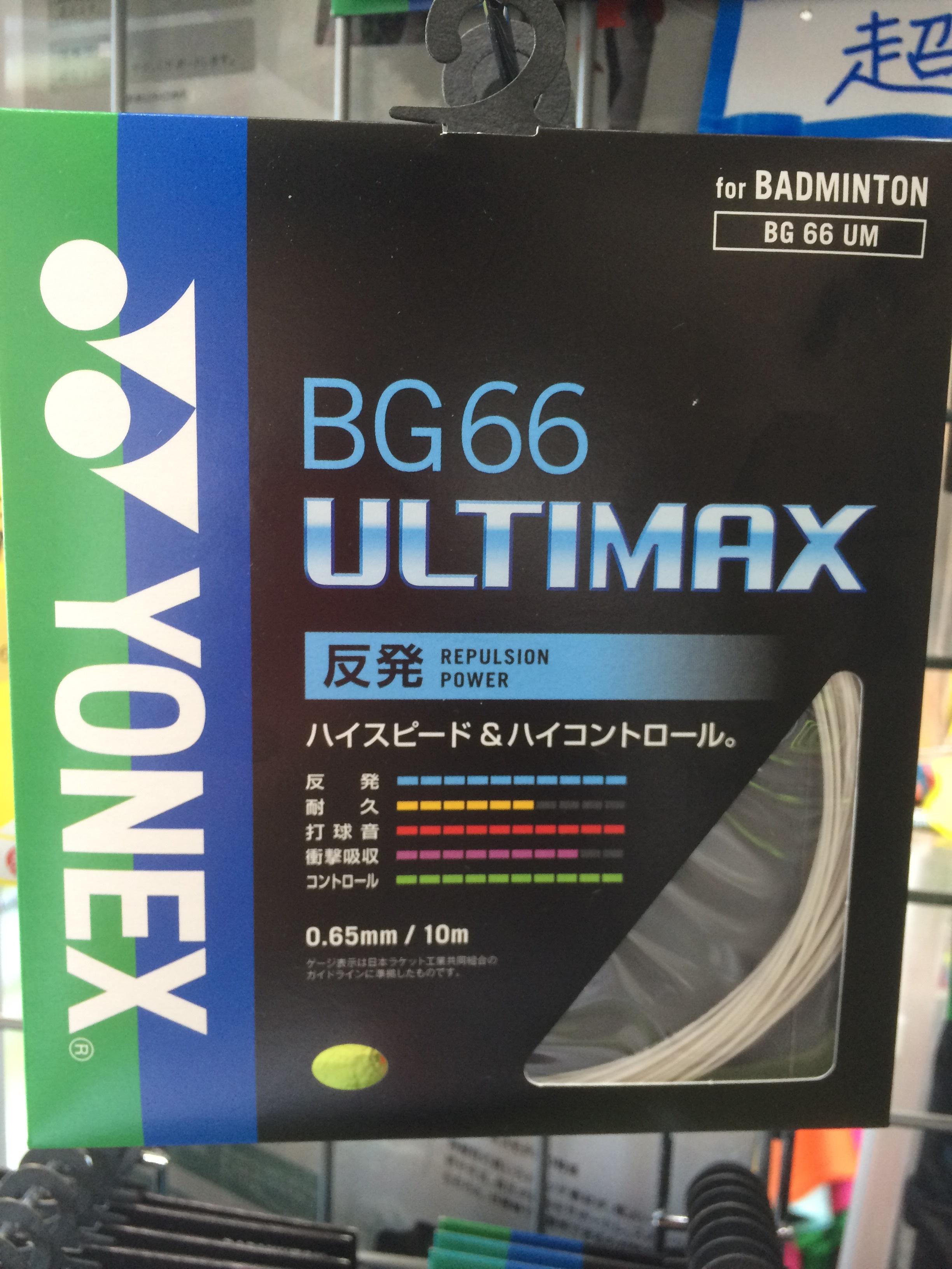 ヨネックス BG66ULTIMAX - 画像1