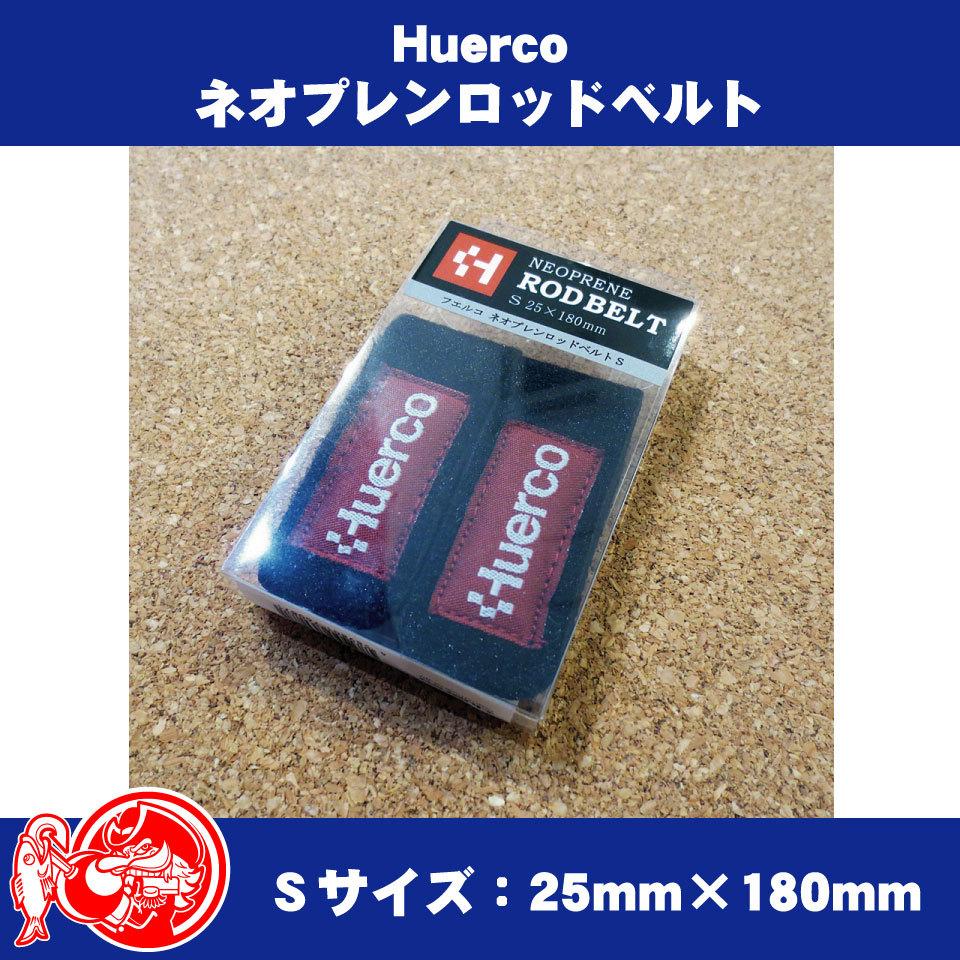 Huerco(フエルコ) ネオプレンロッドベルト サイズS(r17a2507)