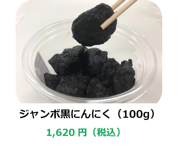 【埼玉県産】ジャンボ黒にんにく(100g)