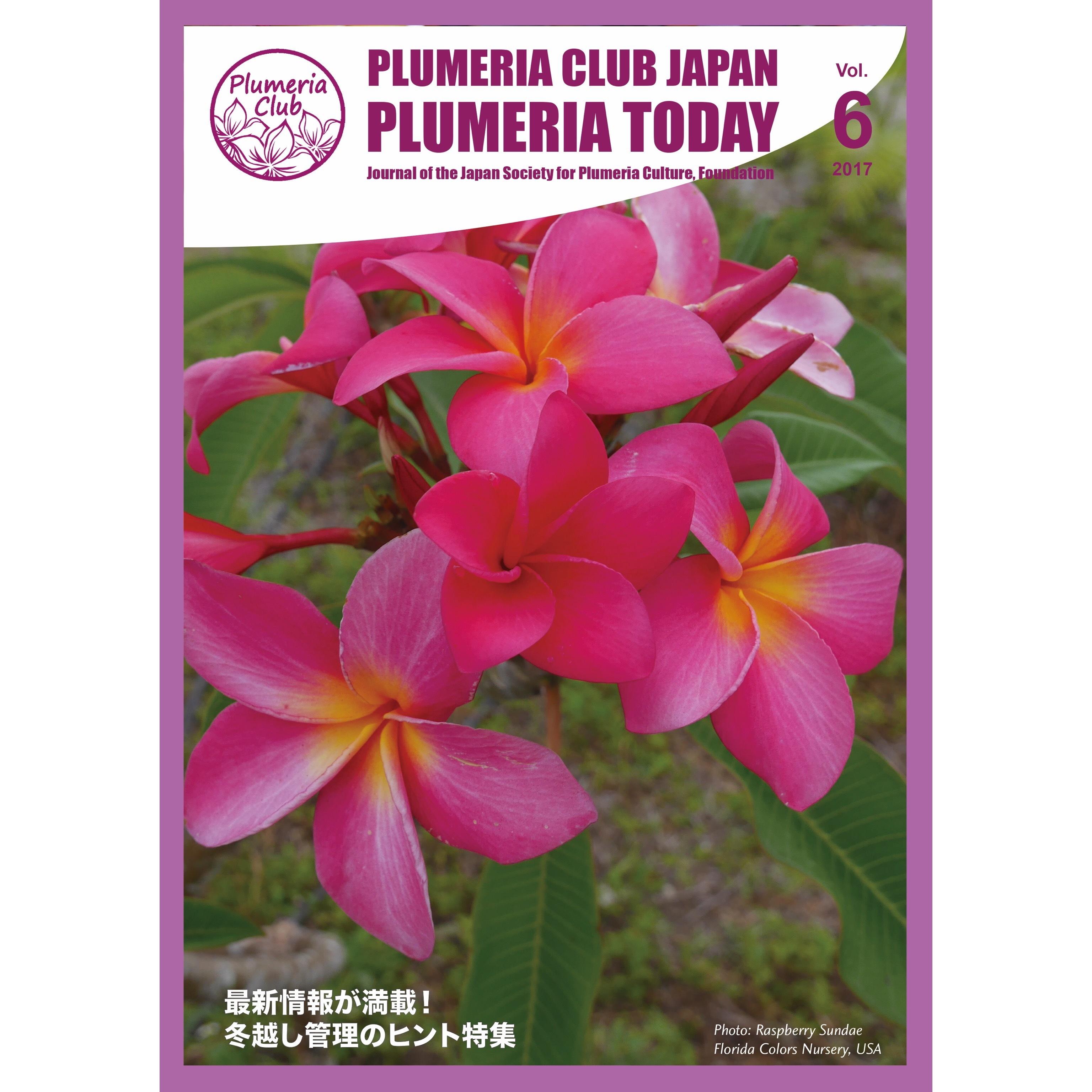 プルメリア情報誌「Plumeria Today」 VOL.6 (冬越し管理のヒント特集)