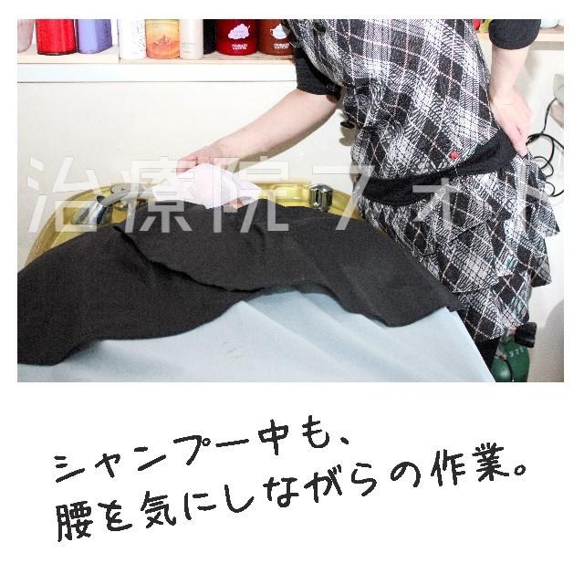 シャンプー中も、腰痛との闘い。