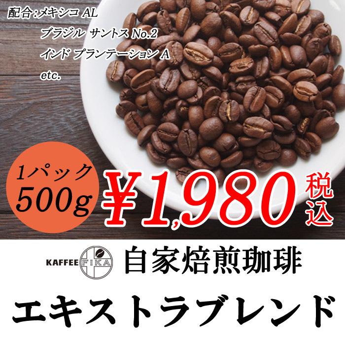エキストラブレンド 500g